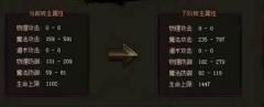 九州传奇转生玩法公布