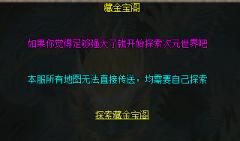 游戏中藏金宝阁地图的打宝方法