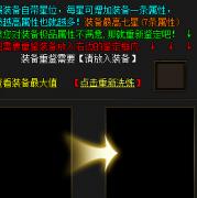 荒神传奇鉴定玩法介绍