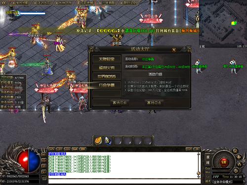 游戏中的行会争霸活动介绍